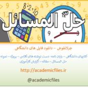 پاسخ پرسشهای چالشهای مدیریت دولتی ایران