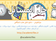 جزوه و حل المسائل درس اقتصاد مدیریت دکتر غلامحسین خورشیدی