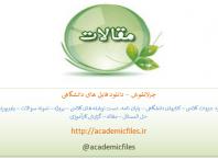 مقاله طرح توجیهی یخ (پایان نامه) فارسی