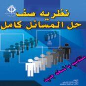 کتاب نظریه صف مدرس یزدی به همراه حل المسائل