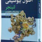 کتاب کامل اصول بيوشيمي لنينجر جلد دوم